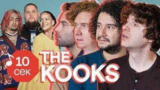 Узнать за 10 секунд | THE KOOKS угадывают хиты Lil Pump, Rihanna, Arctic Monkeys и еще 32 трека