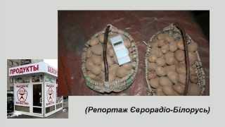 Правда о белорусских продуктах. Шок!!!(Многие считают, что белорусские продукты, это эталон качества, ГОСТ, советские стандарты. Так ли это? Послуш..., 2014-01-15T09:31:27.000Z)