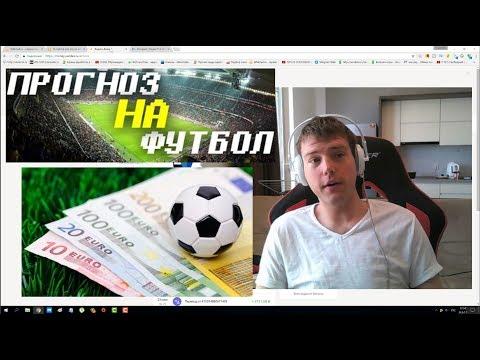 Видео Купить прогнозы футбол