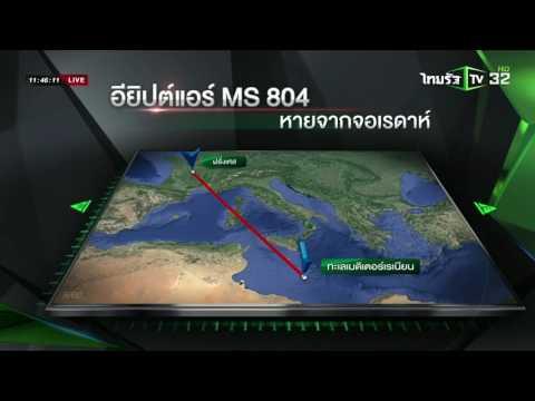 เครื่องบินอียิปต์หายจากจอเรดาห์ | 19-05-59 | ชัดข่าวเที่ยง | ThairathTV