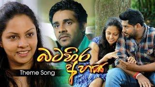 Batahira Ahasa | Drama Theme Song - Lakmini Udawaththa