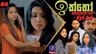 Iththo - ඉත්තෝ | 64 (Season 3 - Episode 14) | SepteMber TV Originals Thumbnail
