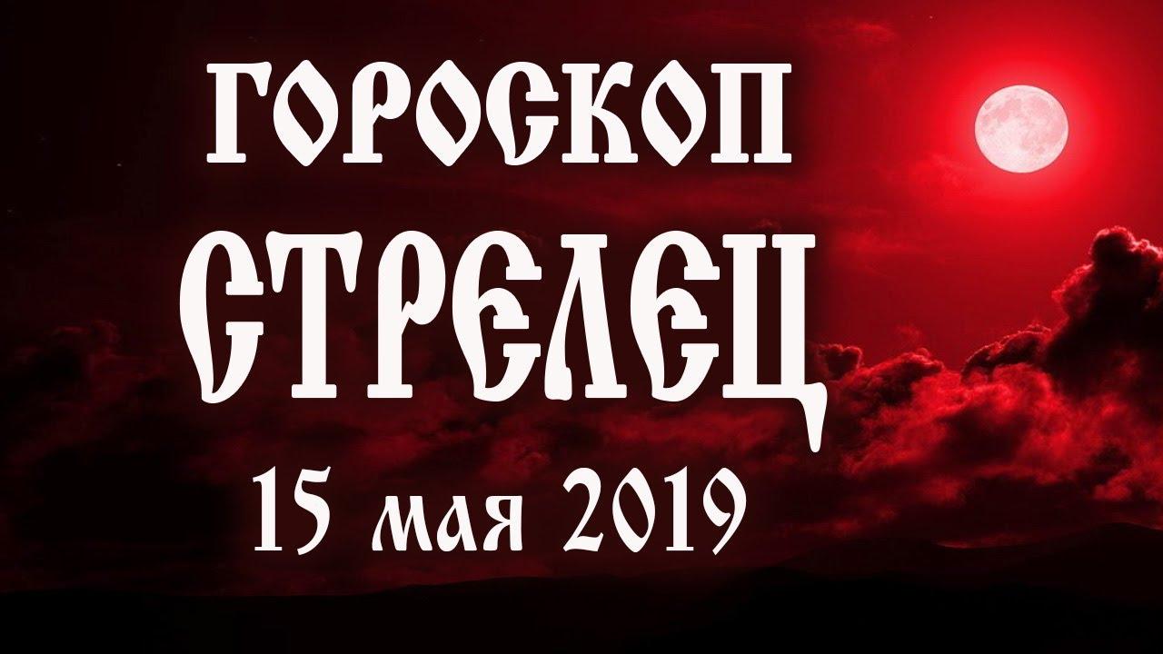 Гороскоп на сегодня 15 мая 2019 года Стрелец ♐ Полнолуние через 4 дня