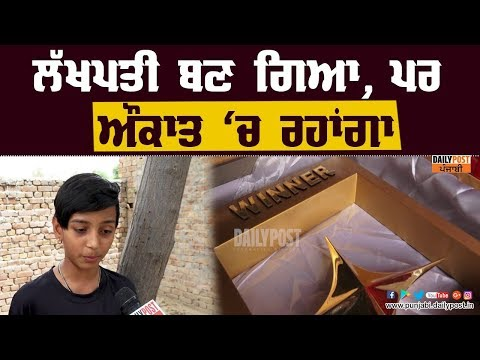 Exclusive Interview | Winner of Rising Star Aftab Singh | Daily Post Punjabi