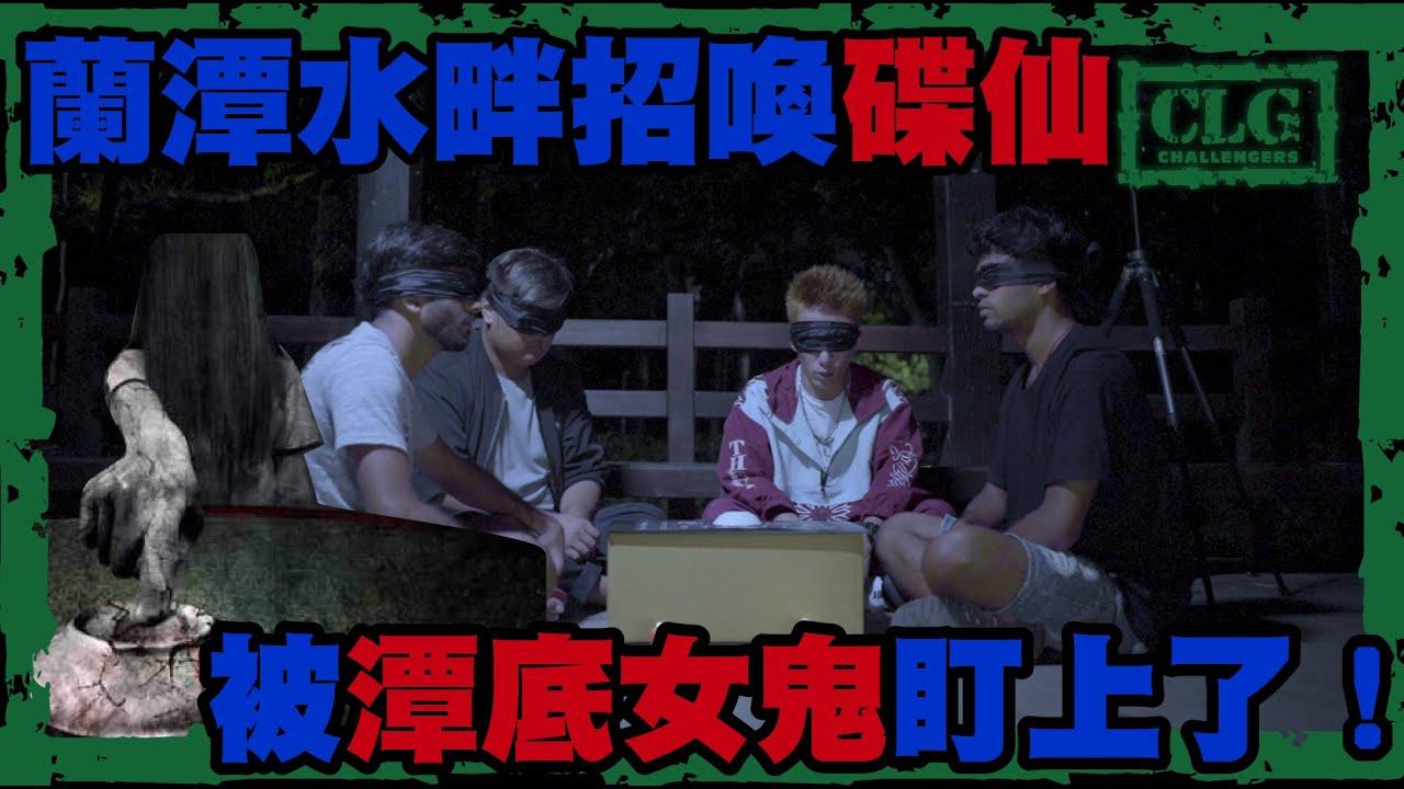 嘉義蘭潭水邊招喚碟仙!!我們被『女水鬼』盯上了!Ouija board call out the ghost in the water!【 鬼月挑戰 】【CC字幕EN+中文】