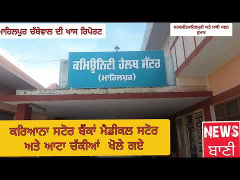 NEWS BANI /GROCERY Shop .BANKS , VEGETABLES  OPEN COMMON PEOPLE