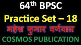 64th BPSC practice set -18 | 64th BPSC Test Series -18 | 64th BPSC Mock Test -18 |BPSC online set 18