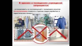 ПТМ для руководителей и ответственных за пожарную безопасность лечебных учреждений
