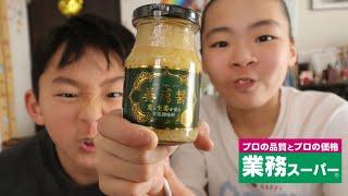 超人気だという業務スーパーの姜葱醤(ジャンツォンジャン)を食す Rino&Yuuma