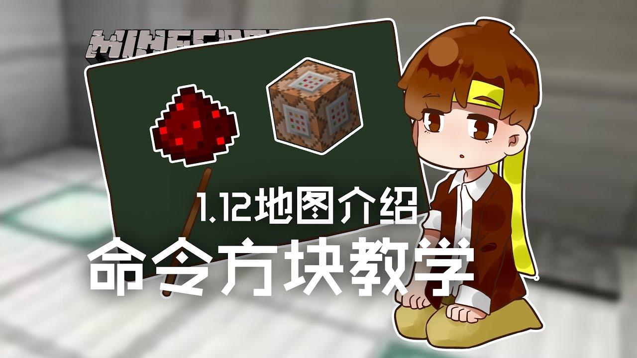 ★當個創世神★Minecraft《籽岷的1.12地圖介紹 命令方塊教學》 - YouTube