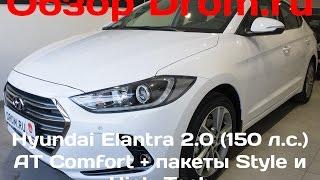 Hyundai Elantra 2017 2.0 150 л.с. AT Comfort пакеты Style и High Tech видеообзор