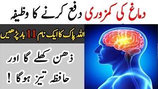 Dimagh Ki Kamzori Door Karnay Ka wazifa - دماغی کمزوری دور کرنے کا وظیفہ