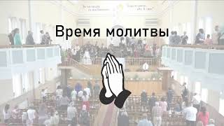19.07.2020 Воскресное утреннее Служение ц.Вифания