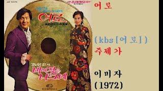 여로-이미자(1972) (kbs [여로] 주제가)
