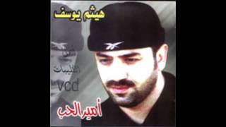 Haitham Yousif - Bas Enta | هيثم يوسف - بس انته