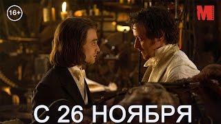 Дублированный трейлер фильма «Виктор Франкенштейн»