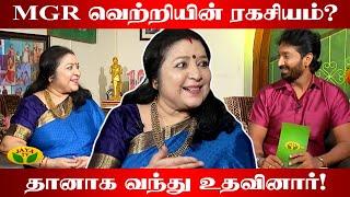Actress Latha | Puratchi Thalaivar MGR | J Jayalalithaa