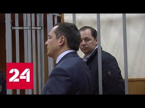 Заместитель главы МВД отстранен от должности после коррупционного скандала - Россия 24