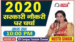 2020 सरकारी नोकरी पे चर्चा  By Neetu Mam