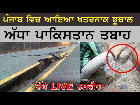 24 september 2019 Earthquake in Punjab | Punjab News