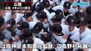 広陵(広島)第91回センバツ決定 6年ぶり24度目【日刊スポーツ】