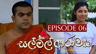 සල් මල් ආරාමය | Sal Mal Aramaya | Episode 6 | Sirasa TV Thumbnail