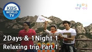 2 Days and 1 Night Season 1 | 1박 2일 시즌 1 - Relaxing trip, part 1