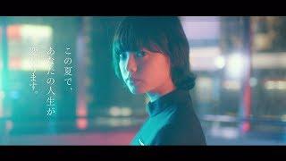 坂道合同オーディションCM 平手友梨奈(欅坂46)編