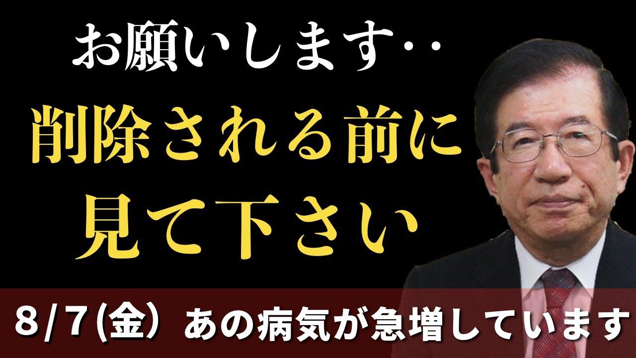 邦彦 ユーチューブ 武田