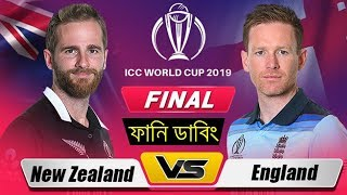 হায়রে সুপার ওভার !! England vs New Zealand Final Match 2019 After Funny Dubbing | Stokes,Williamson
