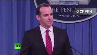 США отказали сирийцам в поддержке после окончания антитеррористической операции в Ракке