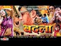 Download Badla The Action | Official Trailer | मगध सम्राट सुदर्शन यादव | BHOJPURI MOVIE 2017 MP3 song and Music Video