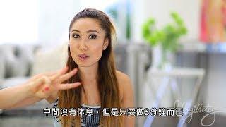 3分鐘塑造手臂線條的訓練 | POP 皮拉提斯 加強版 (中文字幕)