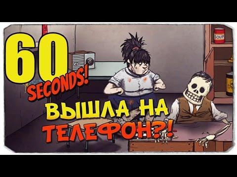 60 Seconds: ОБЗОР ВЕРСИИ IOS