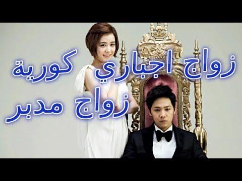 أفضل 6 مسلسلات زواج اجباري زواج مدبر كورية التفاصيل في الوصف Youtube