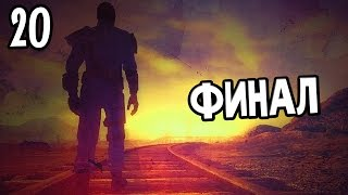 Fallout New Vegas Прохождение На Русском 20 ФИНАЛ Ending