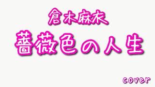 【フル 歌詞】アニメ『名探偵コナン』(OP)薔薇色の人生/倉木麻衣     arr by AYK