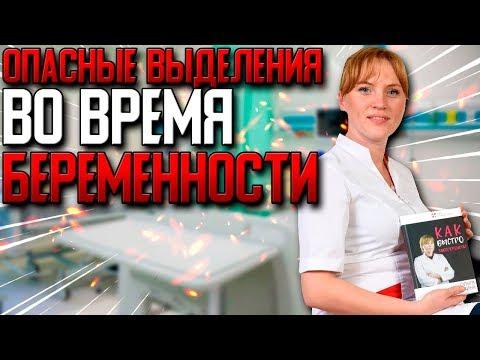 Какие выделения самые опасные при беременности. Акушер-гинеколог. Москва.