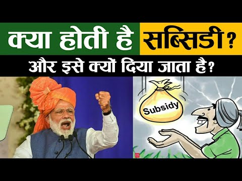What is Subsidy ? Why is Subsidy given ?