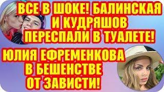 Дом 2 Свежие Новости ♡ 11 сентября 2019. Эфир (17.09.2019).