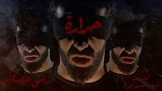 بالفيديو.. رامي عصام يعيد غناء «حرارة» في كليب جديد