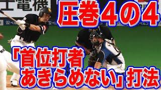 【4安打】柳田悠岐『首位打者あきらめてない打法』が炸裂【1変態】