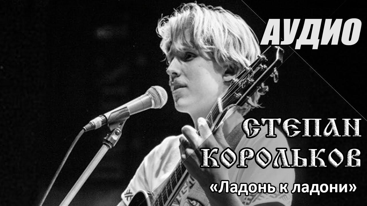 """Степан Корольков - Ладонь к ладони (Альбом """"Я помолюсь"""", 2010)"""