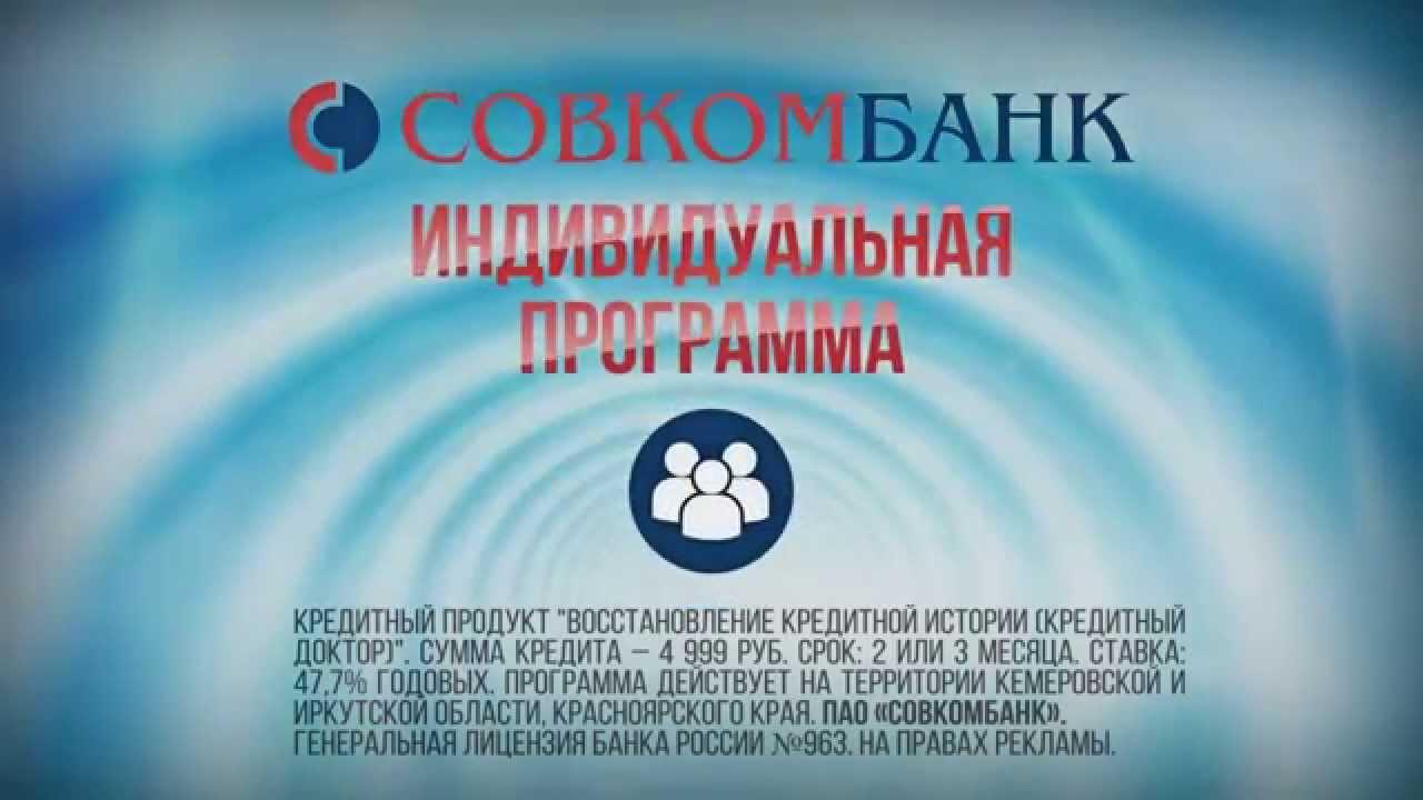 Плохая кредитная история красноярск