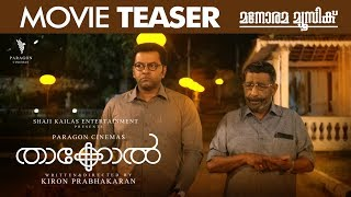 thakkol-movie-teaser-2-kiron-prabhakaran-shaji-kailas-entertainments-indrajith-murali-gopy