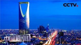 [中国新闻] 多场峰会在沙特密集召开 沙特欲同意立场向伊朗施压 | CCTV中文国际
