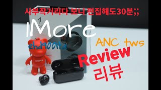 1more anc tws ehd9001ta review…