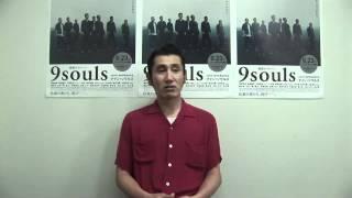 9年ぶりの出演者インタビュー!撮影中のエピソード、9年前の自分に一...