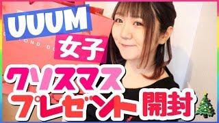 【開封】クリスマスプレゼント交換♡UUUM女子YouTuberでしてみた!