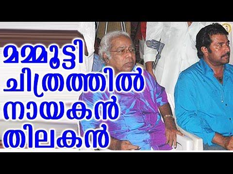 മമ്മൂട്ടി ചിത്രത്തിൽ നായകൻ തിലകൻ | thilakan is the hero in mammootty film